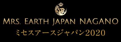ミセスアースジャパン2020