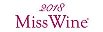 2018ミスワイン